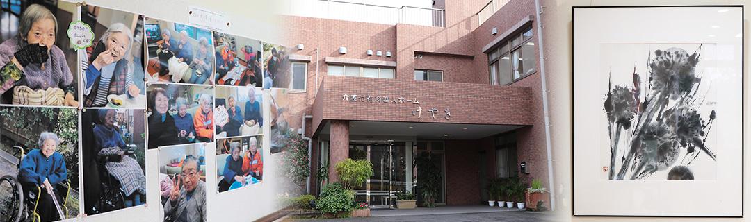 壁面アルバム・外観・水墨画 - 介護付有料老人ホームけやき